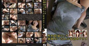 性的陰湿リンチ 強制臭い汚れ汗尿責めアクメ BYD-103
