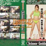 世界最強の失神 ScissorGoddess 104 CLUB-Q DD104