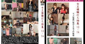 女王様鞭打ち特集13・14 MLDO-125