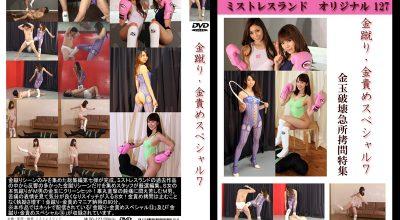 金蹴り・金責めスペシャル7 MLDO-127