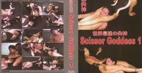 世界最強の失神 ScissorGoddess1 CLUB-Q DD001
