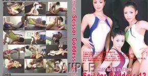 世界最強の失神 ScissorGoddess12 CLUB-Q DD012