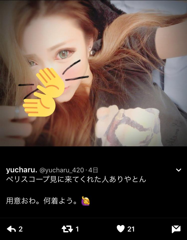 素人S女のM男募集SNSアカウント「yucharu」