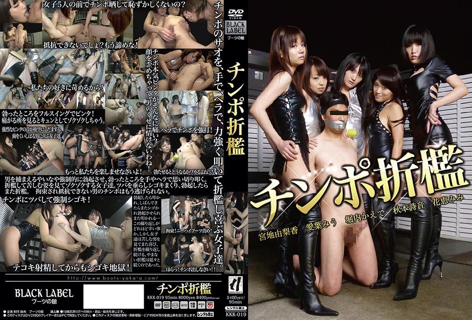 チンポ折檻 KKK-019