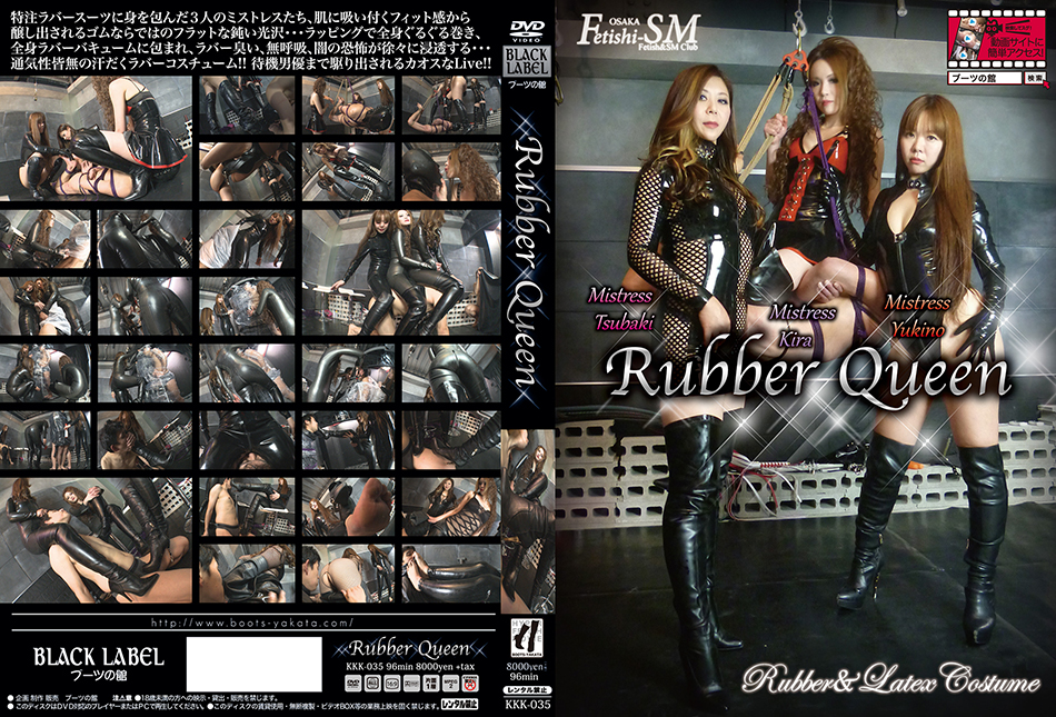 Rubber Queen KKK-035