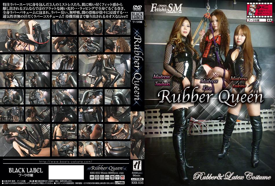 Rubber Queen