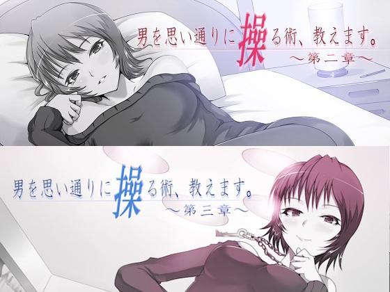 【M男罵倒・オナサポ・射精管理】二次元M男ボイス作品まとめ