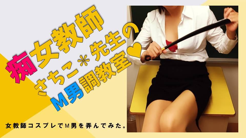 さちこ*先生のM男調教室!机の上に射精させる痴女教師