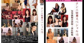クンニM男スペシャル15 MLDT-002