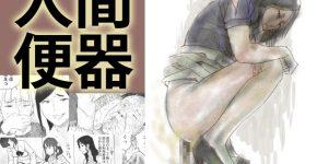 人間便器(黄金・食糞)のM男漫画