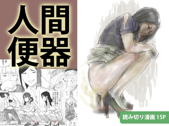 人間便器(黄金・食糞)M男漫画