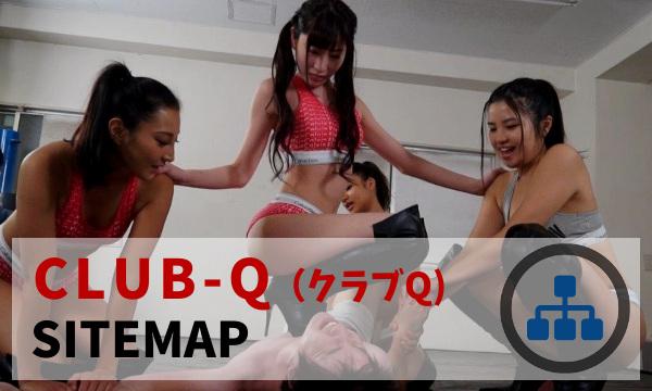 CLUB-Q(クラブキュー)サイトマップ