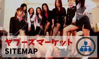ヤプーズマーケット サイトマップ