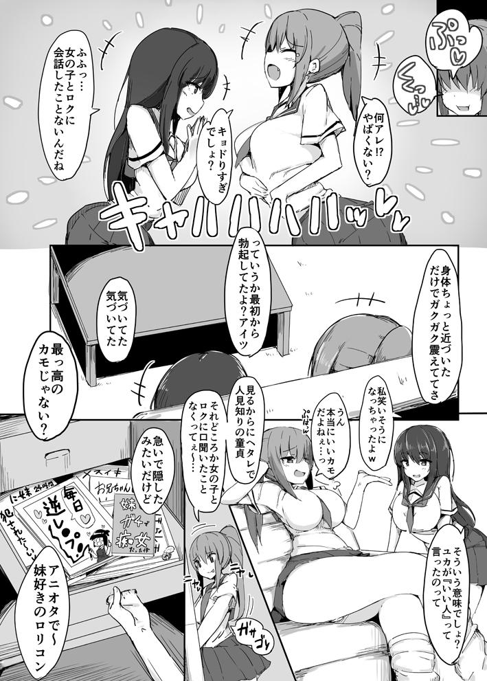 初めての貢ぎマゾ化調教 - M男漫画