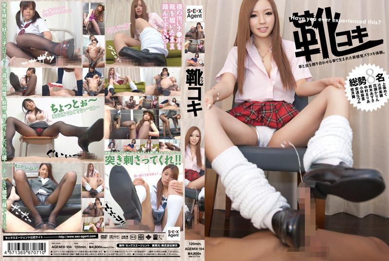 【靴コキ】女性が履いたヒールやブーツで惨めにイカされるマゾ男