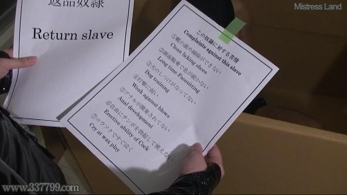 先行配信動画:返品マゾ奴隷徹底再教育 2
