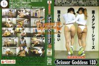 世界最強の失神 ScissorGoddess 133 CLUB-Q DD133
