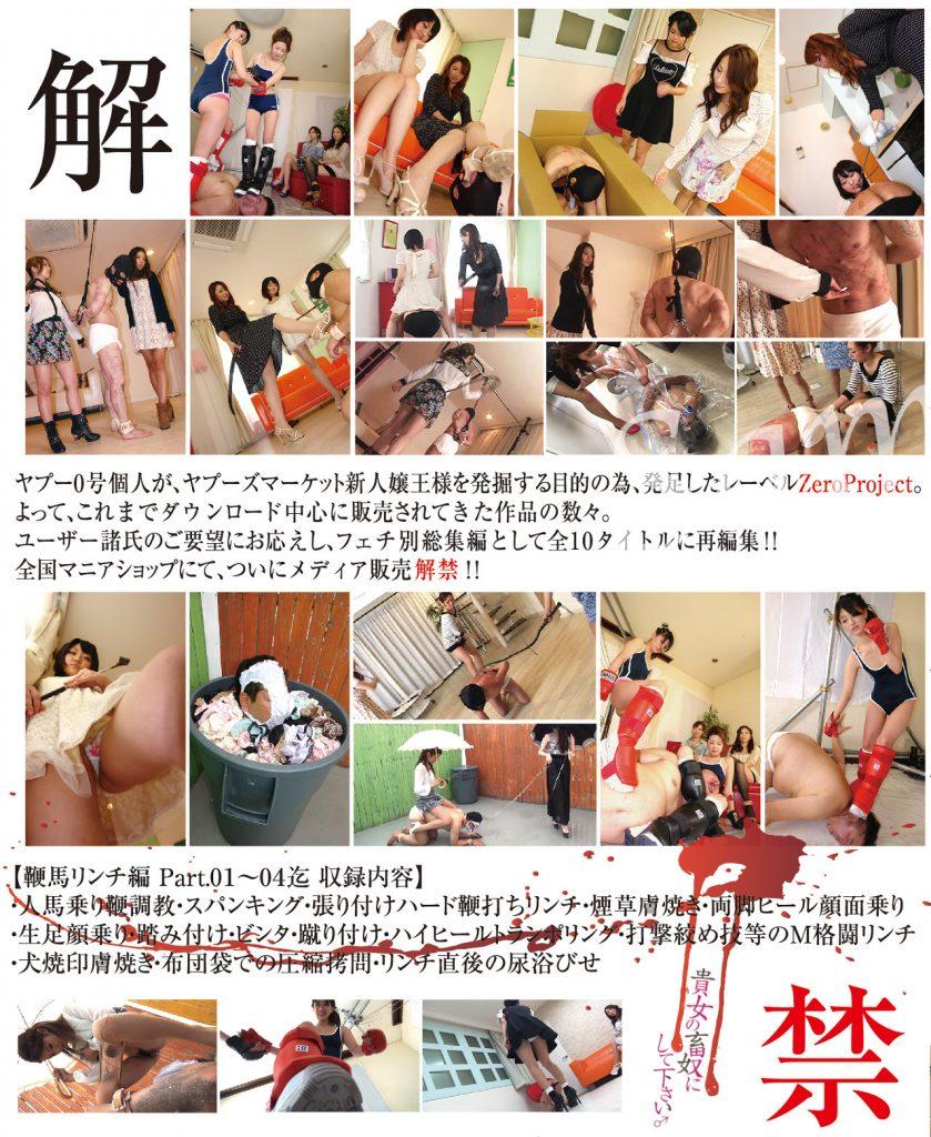 『嬢王☆発掘』Project Zeroフェチ別総集編 〜 鞭馬リンチPart1 収録内容