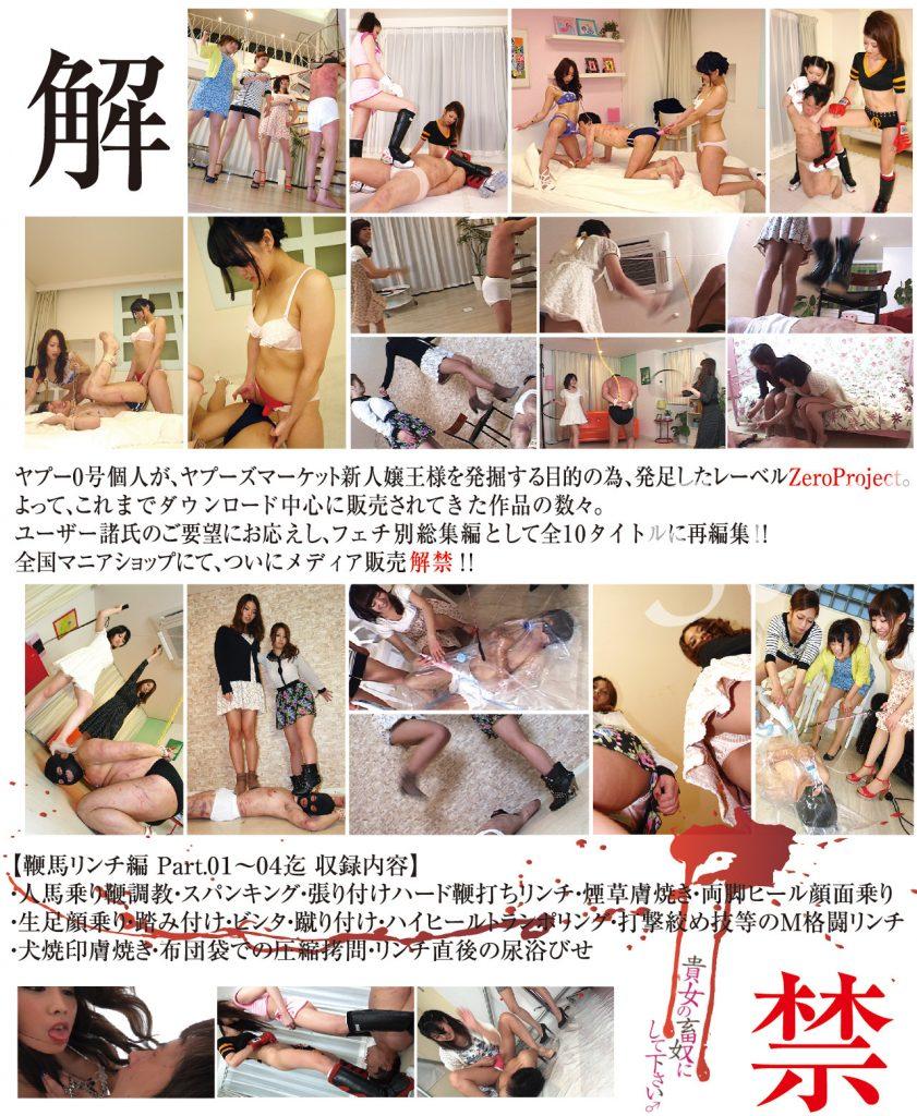 『嬢王☆発掘』Project Zeroフェチ別総集編 〜 鞭馬リンチPart2 収録内容