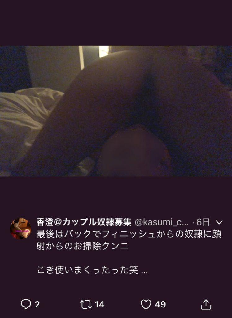 カップル様のリアルM男奴隷募集 @香澄様
