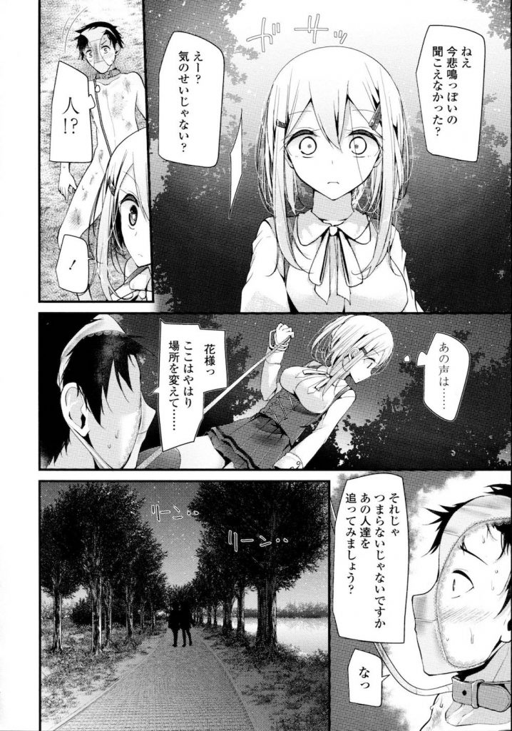 【M男漫画】お嬢様JKが先生を奴隷に突き落とす・・M男の野外デート調教