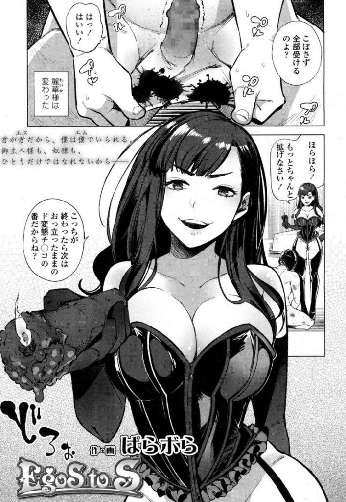 女王様のSMパートナー プライベートM男調教 漫画 01