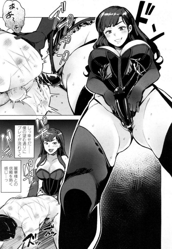 女王様のSMパートナー プライベートM男調教 漫画 15