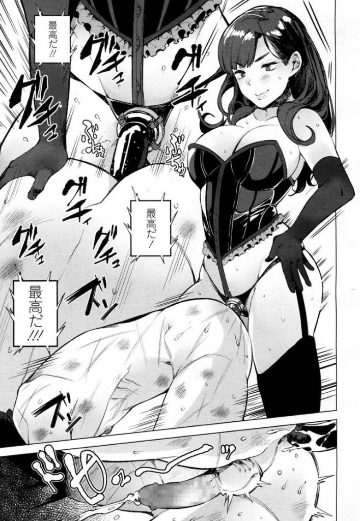 女王様のSMパートナー プライベートM男調教 漫画 17