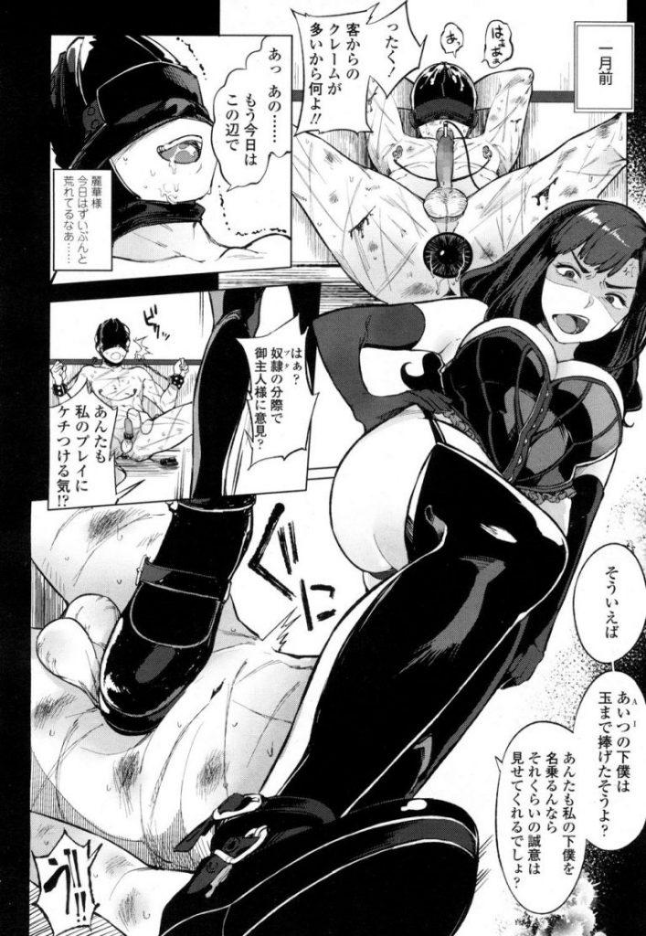 女王様のSMパートナー プライベートM男調教 漫画 08