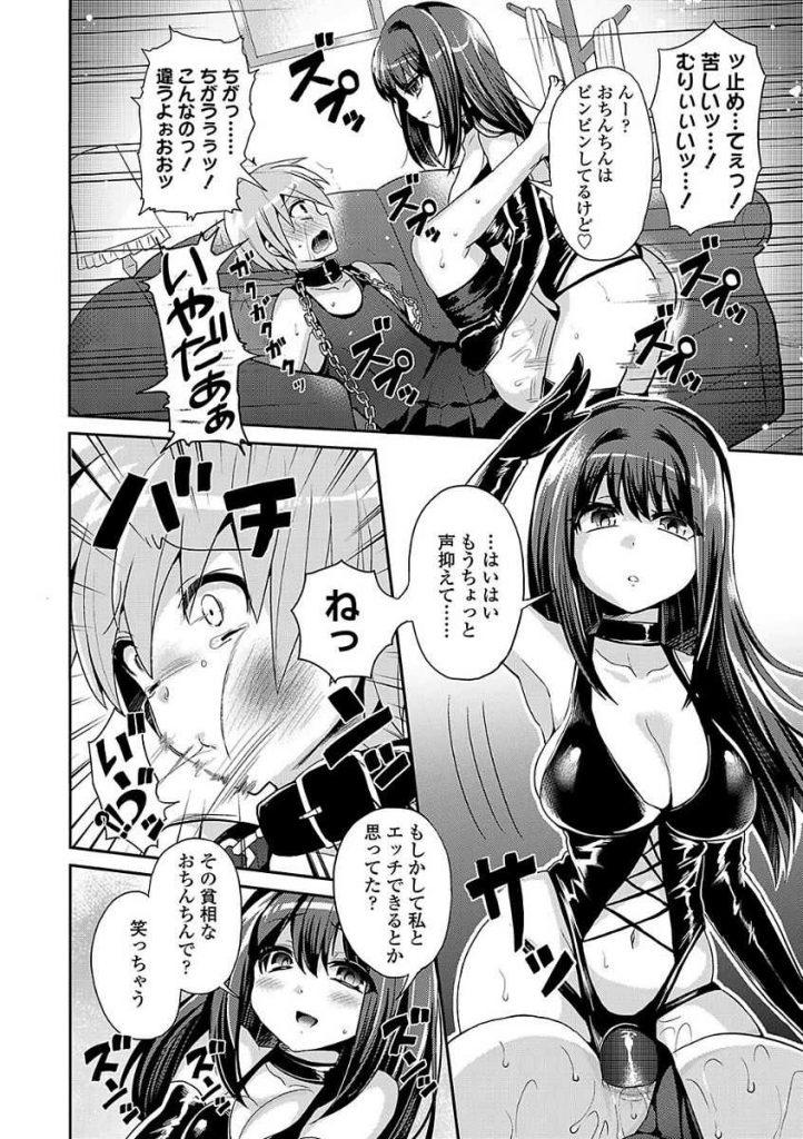 【M男漫画】童貞を射精管理して弄ぶドSな女の子