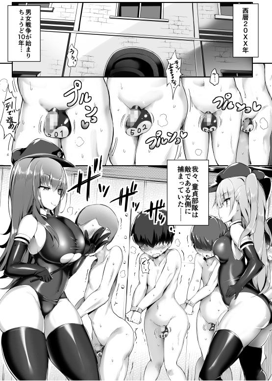 M男漫画 - 男女戦争 01