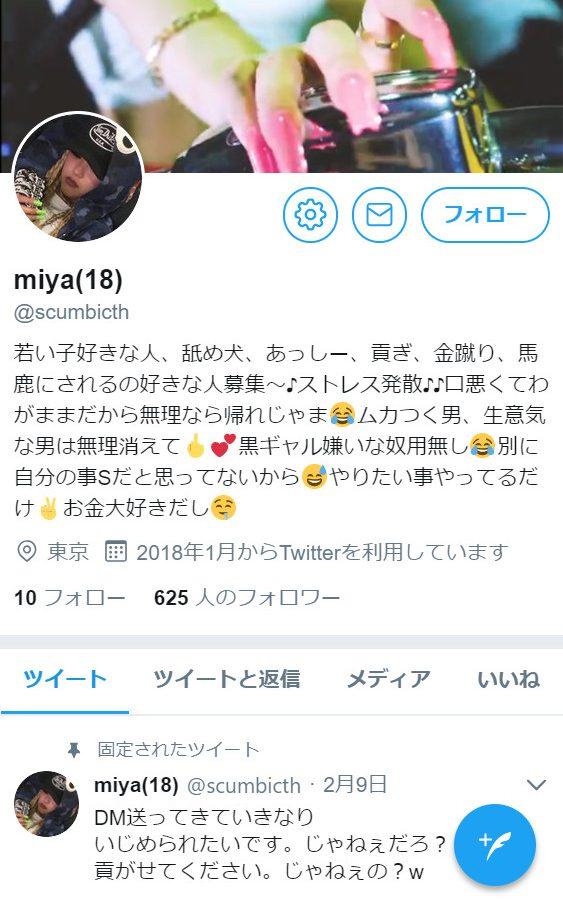miya(18)