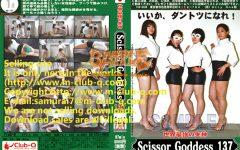 世界最強の失神 ScissorGoddess 137 CLUB-Q DD137
