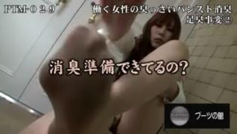 働く女性の臭っさいパンスト消臭足臭事変② 画像 01