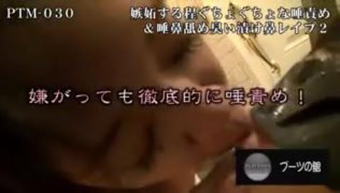 嫉妬するほどぐちょぐちょな唾責め&唾鼻舐め臭い漬け鼻レイプ2 画像 07