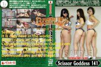 世界最強の失神 ScissorGoddess 141 CLUB-Q DD141