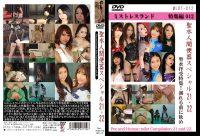 聖水人間便器スペシャル21・22 MLDT-012