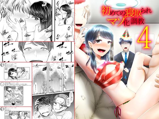 初めての寝取られマゾ化調教4 ~舐め犬・中出しお掃除クンニ編~ M男漫画 01