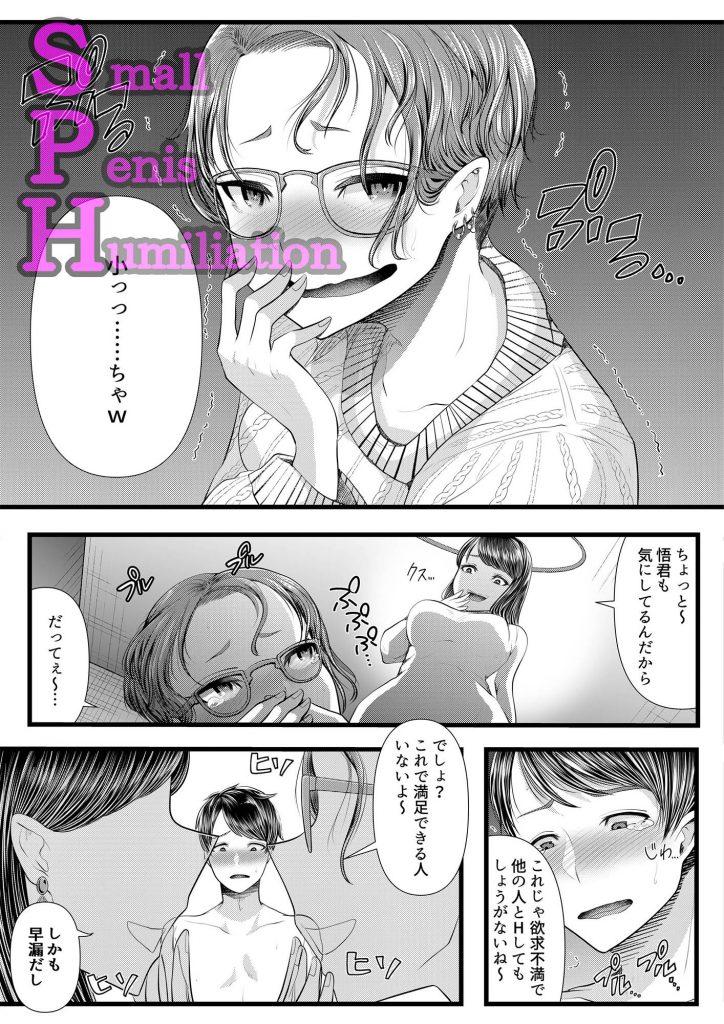 初めての寝取られマゾ化調教4 ~舐め犬・中出しお掃除クンニ編~ M男漫画 03