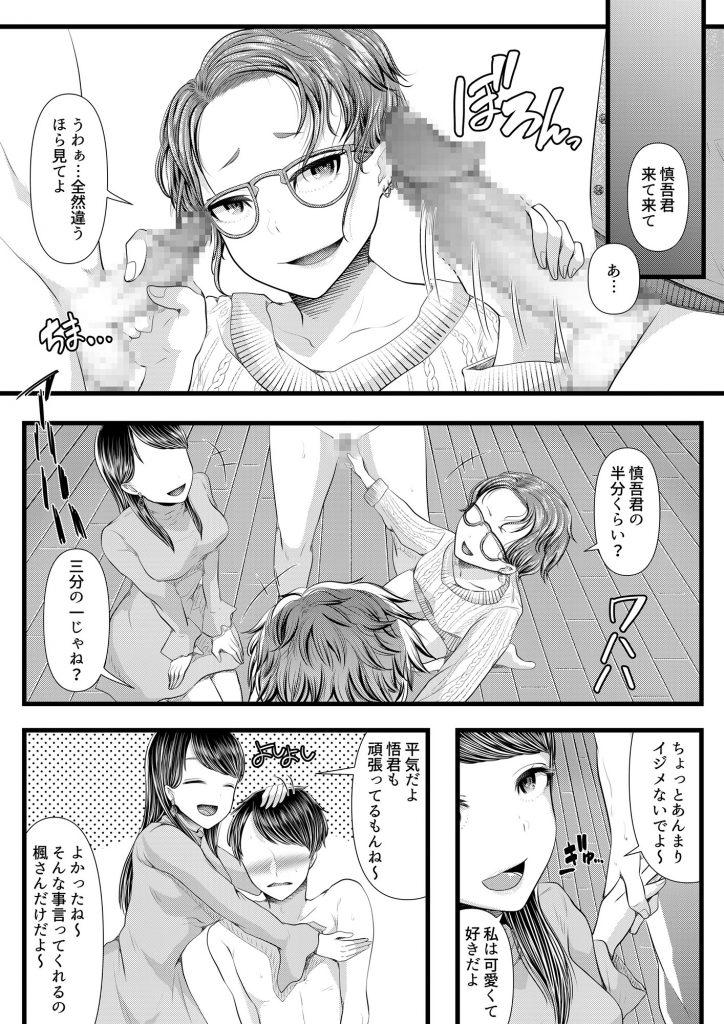 初めての寝取られマゾ化調教4 ~舐め犬・中出しお掃除クンニ編~ M男漫画 04