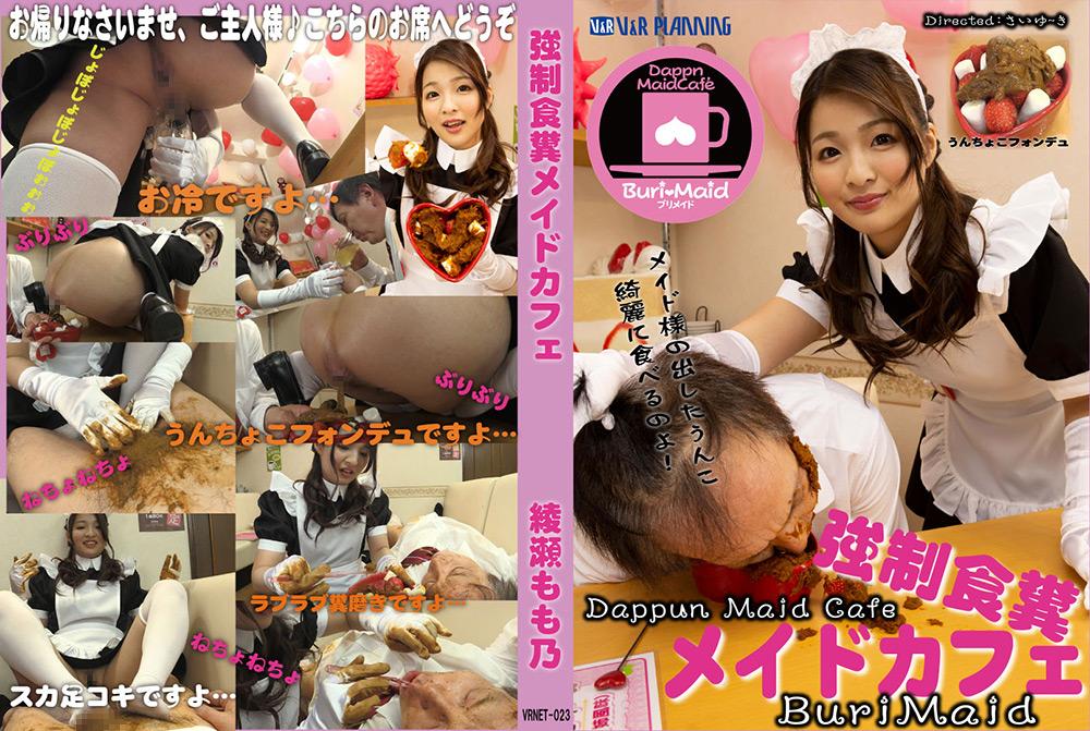 強制食糞メイドカフェ 綾瀬もも乃 の動画をダウンロード