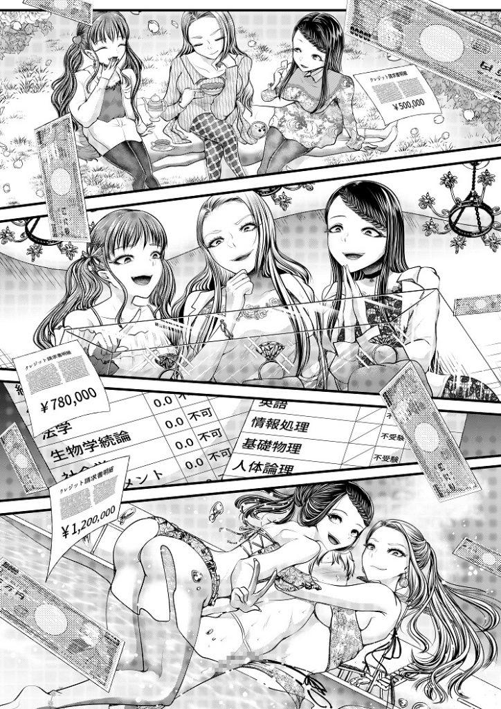 貢ぎマゾ堕とし大作戦!~ファッションサークルの資金調達法~ M男漫画 4