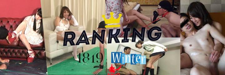 2018-19年冬 M男動画ランキング