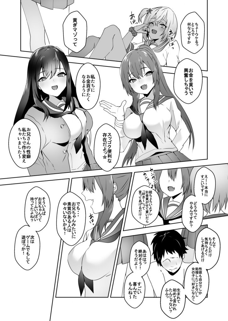初めての貢ぎマゾ化調教 (3) M男漫画 03