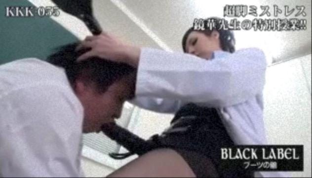 超脚ミストレス鏡華先の特別授業!! 画像 11