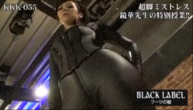 超脚ミストレス鏡華先の特別授業!! 画像 04
