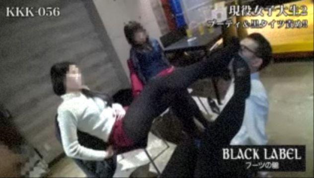 現役女子大生2 ブーティ&黒タイツ責め!! 画像 08