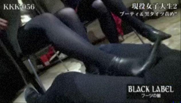 現役女子大生2 ブーティ&黒タイツ責め!! 画像 09