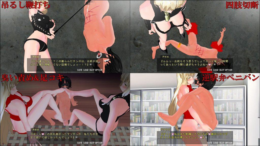 M男の倒錯~長身女性に搾精される世界~ 画像 06