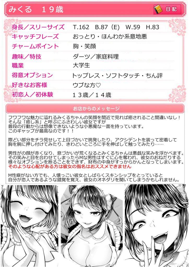 M男向けオナクラ~小悪魔のイタズラ~ M男漫画 2
